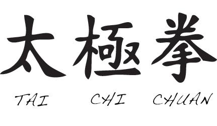 Stage Tai Ji Quan ou Tai Chi Chuan le 14 Avril 2019